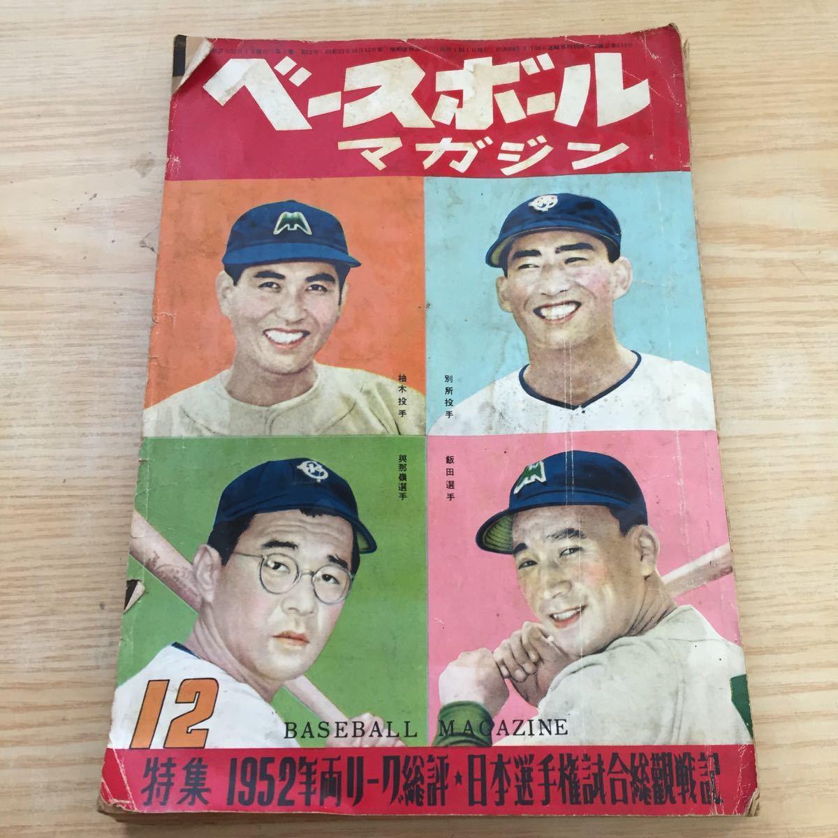 ヤフオク! - ベースボールマガジン 12月号 1952年(昭和27年)1...