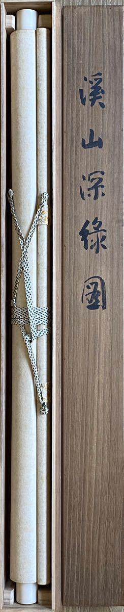【筍】公擧 森 公挙 「渓山深緑図」掛軸 紙本 肉筆 日本画 共箱_画像10