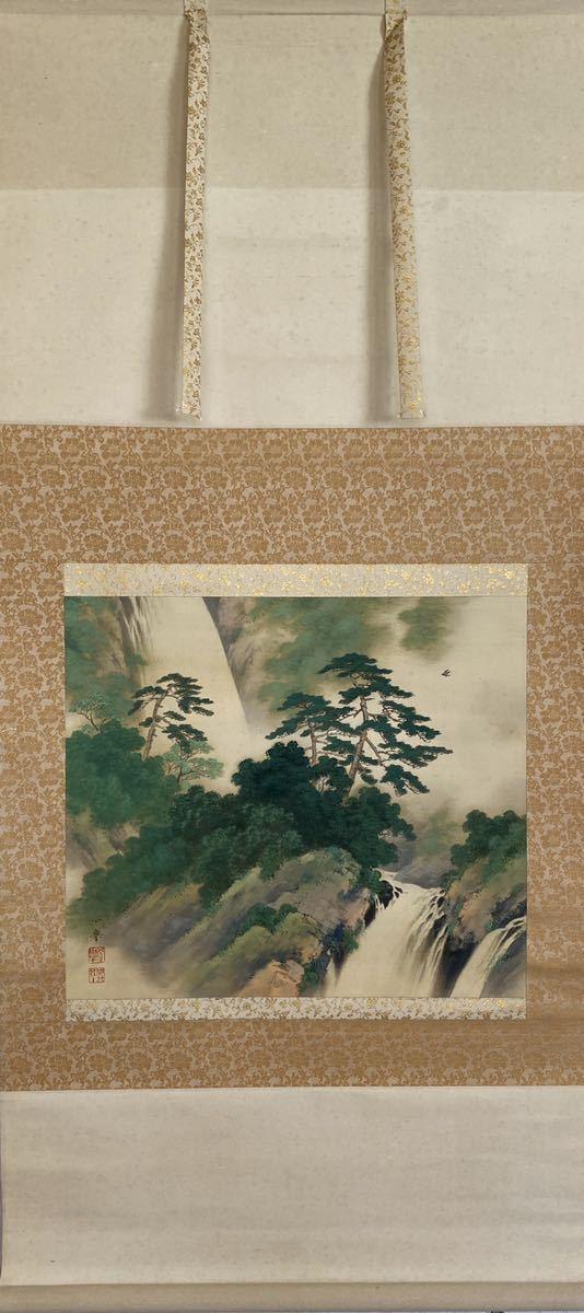 【筍】公擧 森 公挙 「渓山深緑図」掛軸 紙本 肉筆 日本画 共箱_画像2