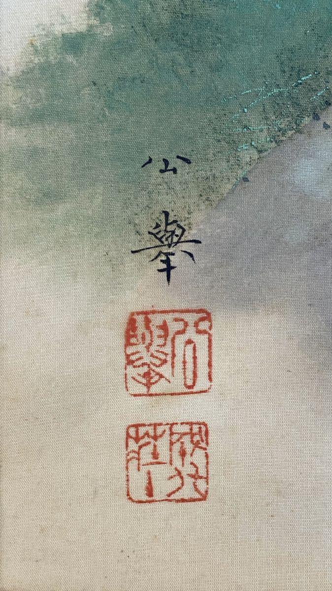 【筍】公擧 森 公挙 「渓山深緑図」掛軸 紙本 肉筆 日本画 共箱_画像7