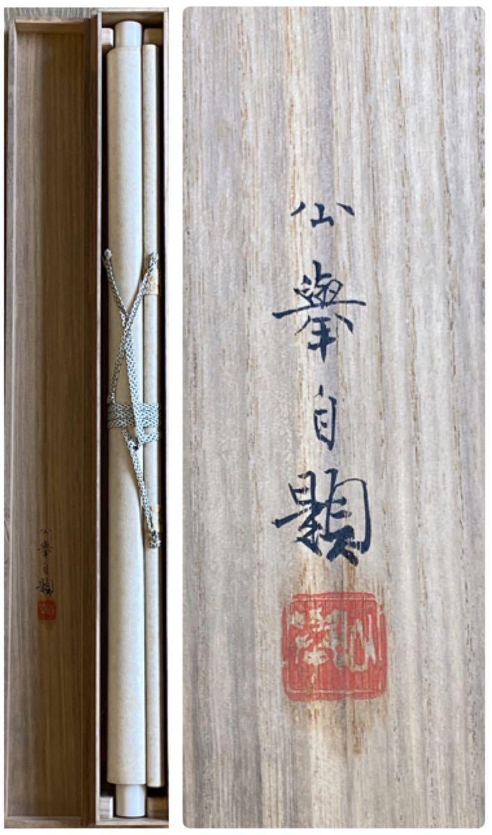 【筍】公擧 森 公挙 「渓山深緑図」掛軸 紙本 肉筆 日本画 共箱_画像9