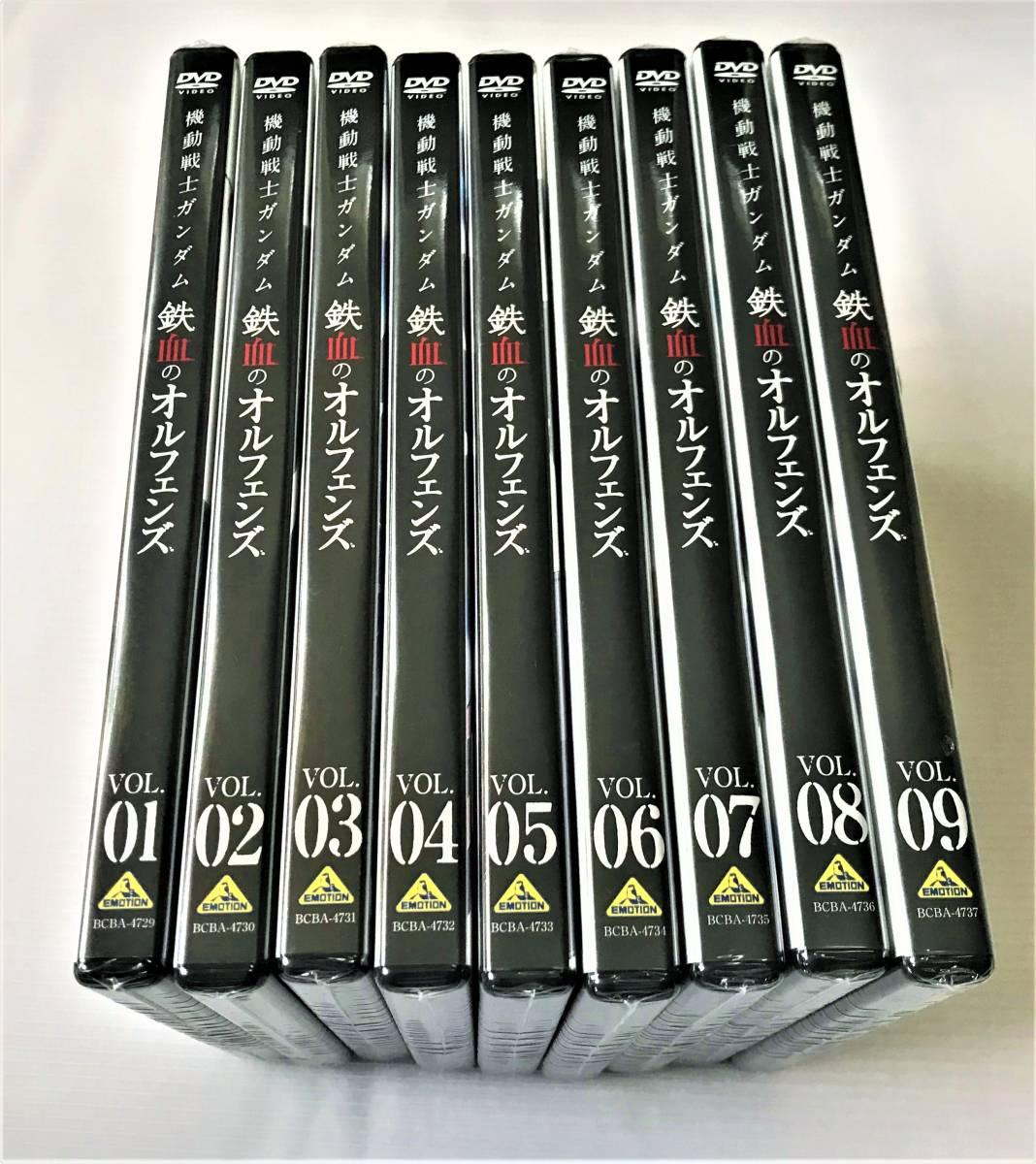 ◎新品◎ 機動戦士ガンダム 鉄血のオルフェンズ 第1期 DVD 全9巻セット ファーストシーズン 壱_全巻未開封新品です。