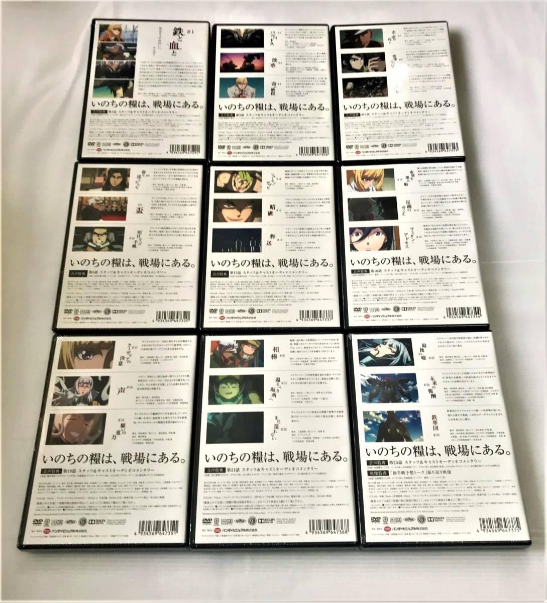 ◎新品◎ 機動戦士ガンダム 鉄血のオルフェンズ 第1期 DVD 全9巻セット ファーストシーズン 壱_画像3
