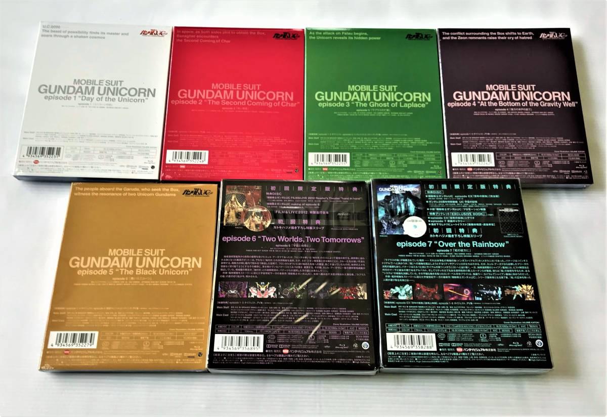 ◎新品◎ 初回限定版 機動戦士ガンダムUC Blu-ray 全7巻セット   MOBILE SUIT GUNDAM UNICORN ユニコーン BD ブルーレイ_全巻全周をフィルムにおおわれています。