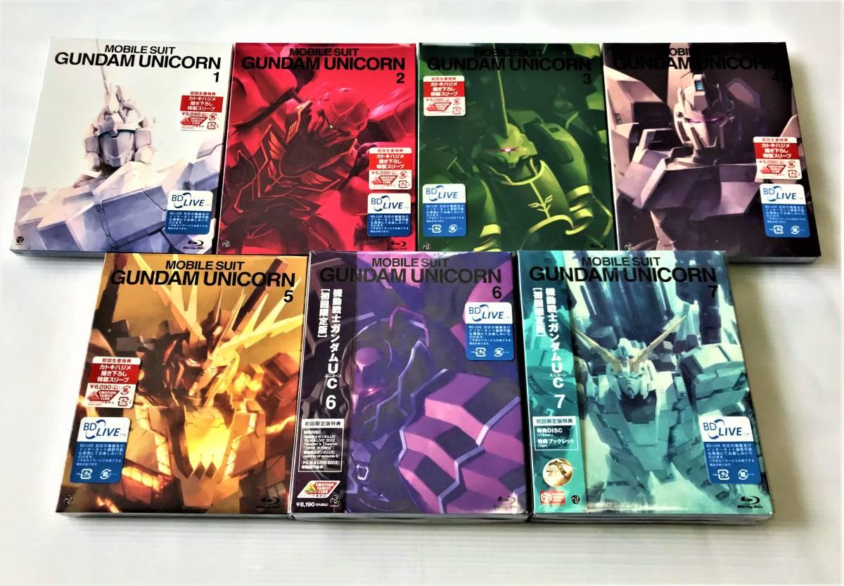 ◎新品◎ 初回限定版 機動戦士ガンダムUC Blu-ray 全7巻セット   MOBILE SUIT GUNDAM UNICORN ユニコーン BD ブルーレイ_全巻初回限定版の未開封新品です。