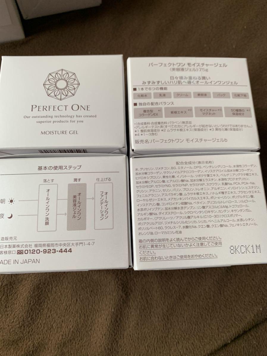 【6個】新日本製薬 パーフェクトワン モイスチャージェル 75g 美容液ジェル