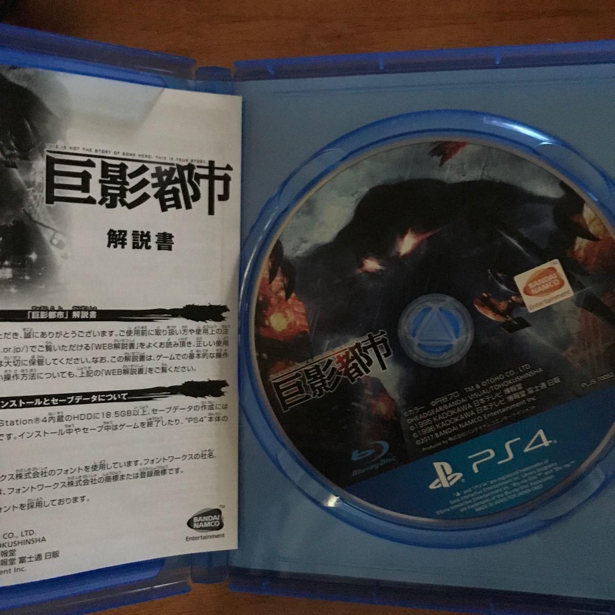PS4 ソフト 巨影都市 中古