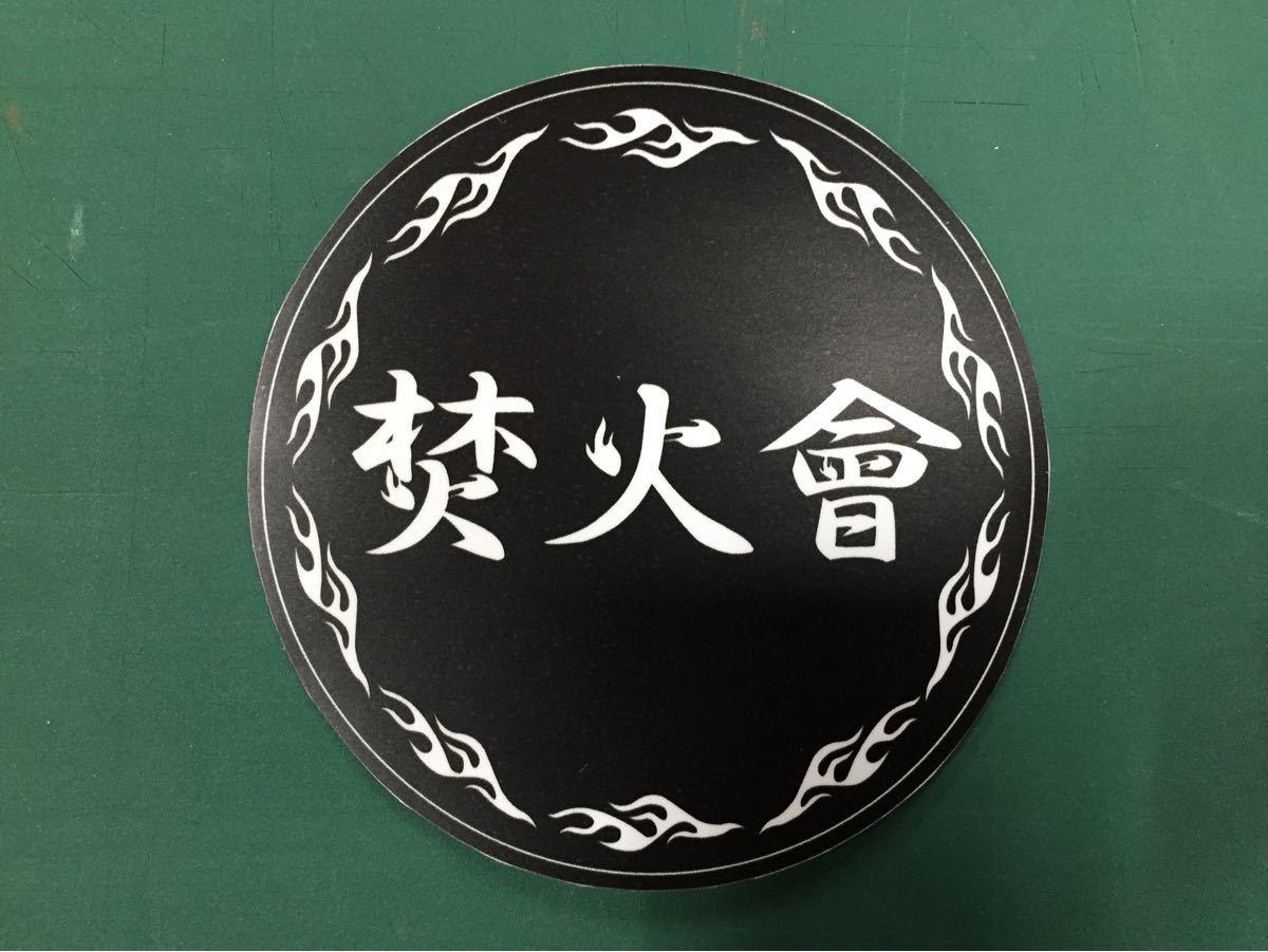 焚火会 ステッカー 黒 100×100 ソロキャンプ アウトドア