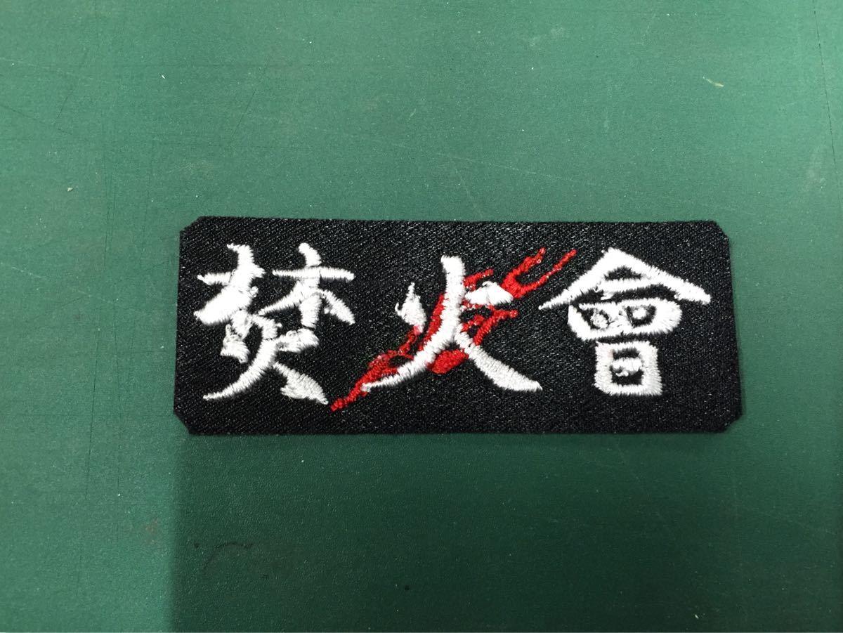 焚火会 ワッペン 刺繍 26×70 ソロキャンプ
