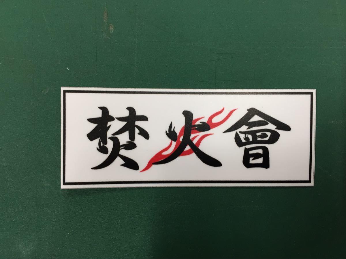 焚火会 ステッカー 白 33×83 ソロキャンプ