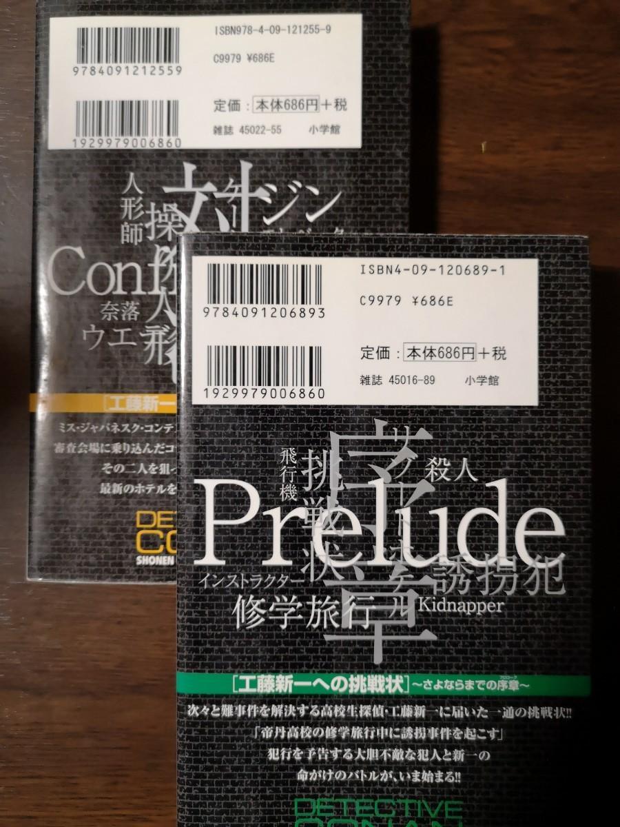 小説 名探偵コナン 2冊セット