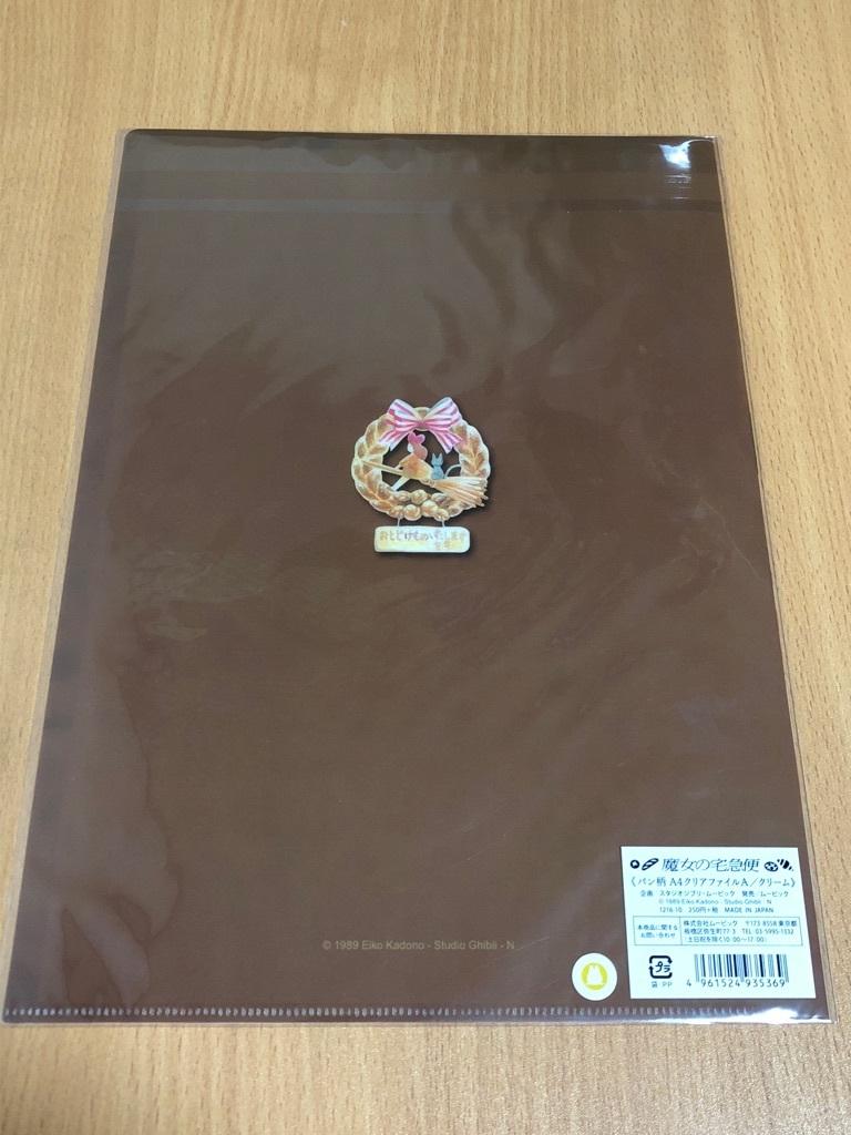 魔女の宅急便 クリアファイル パン柄 ジジ 未開封 送料¥198_画像2
