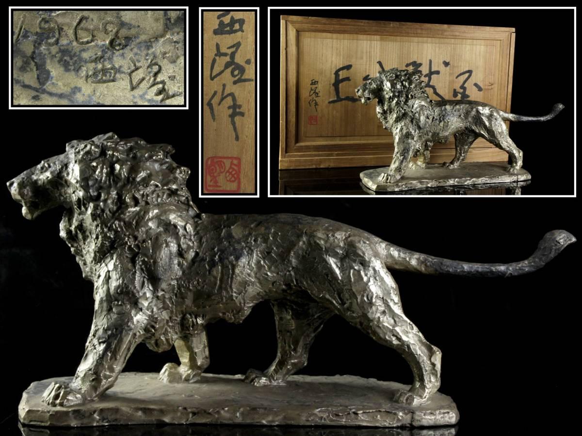 ◆舩◆ 百貨店購入 北村西望作 銀900刻印 13.8kg 「百獣の王」 ライオン像 共箱 1968年 [