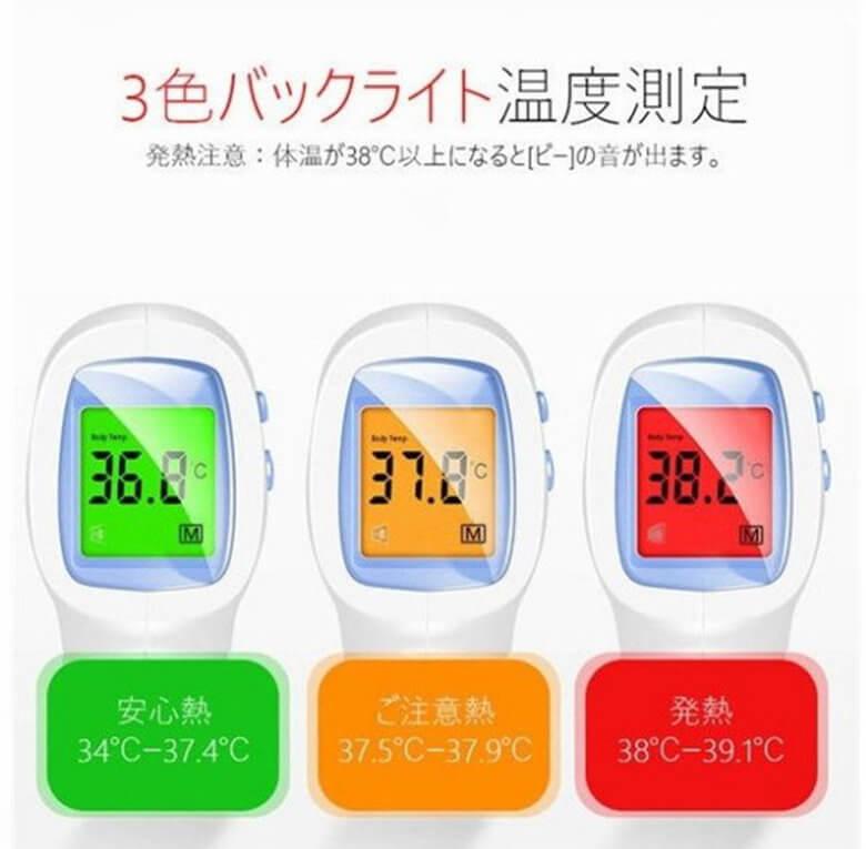 体温計 赤外線温度計 非接触式 電子 LEDバックライトディス 1秒検温 子供用 大人用 自宅用 会社用 学校用 企業用 _画像4
