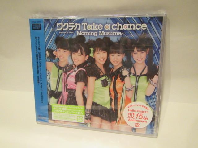 モーニング娘。【ワクテカ Take a chance(初回生産限定盤F)】新品未開封_画像1
