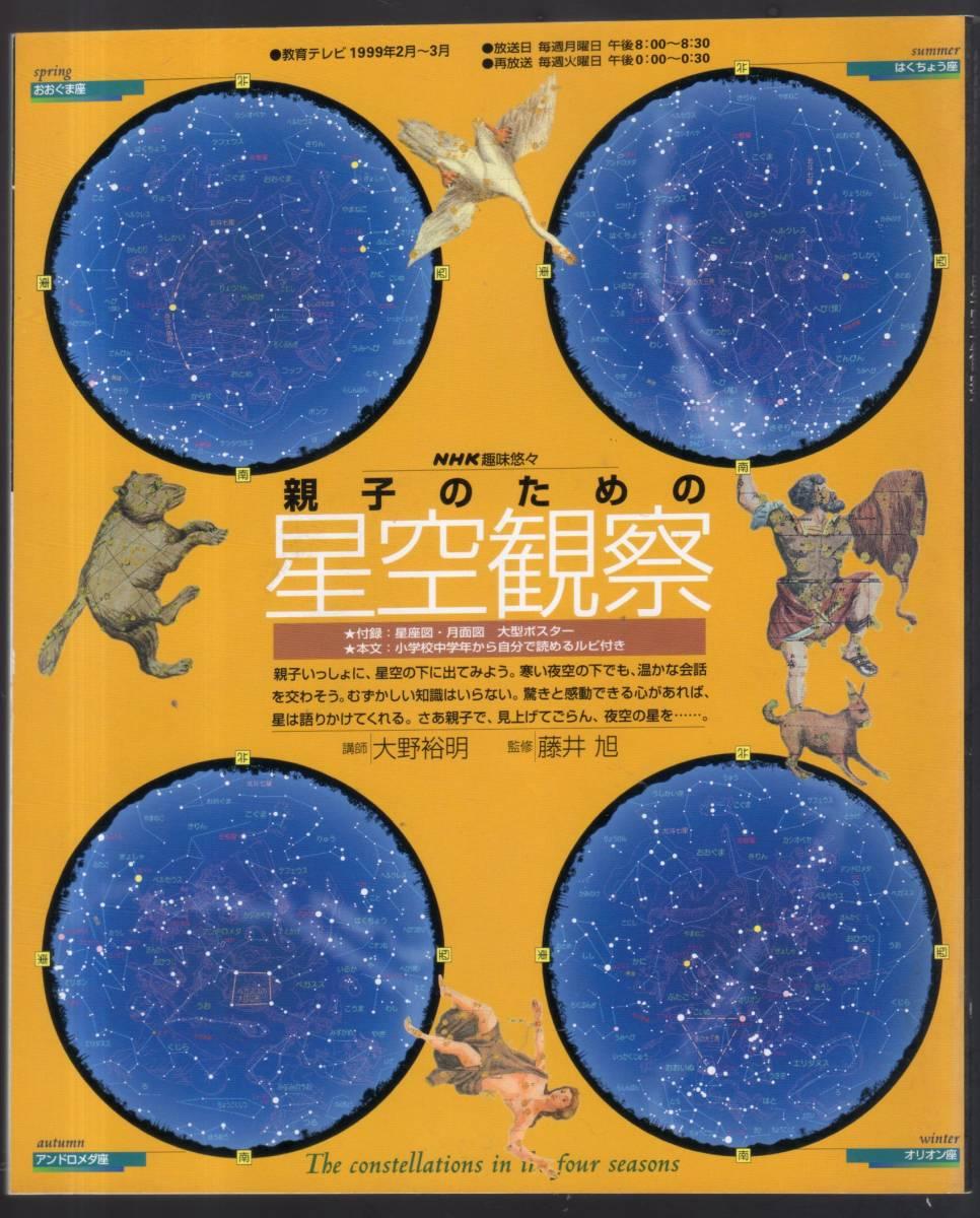 ヤフオク! - 『親子のための星空観察 (NHK趣味悠々) ムック...