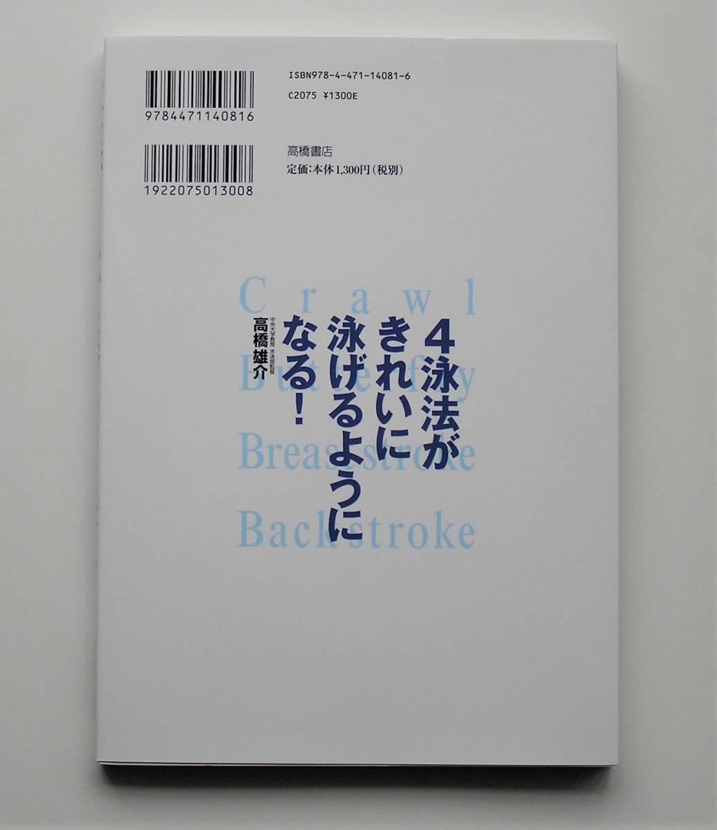 高橋 雄介著 「4泳法がきれいに泳げるようになる!」 高橋書店 2019年 6月 発行_画像2