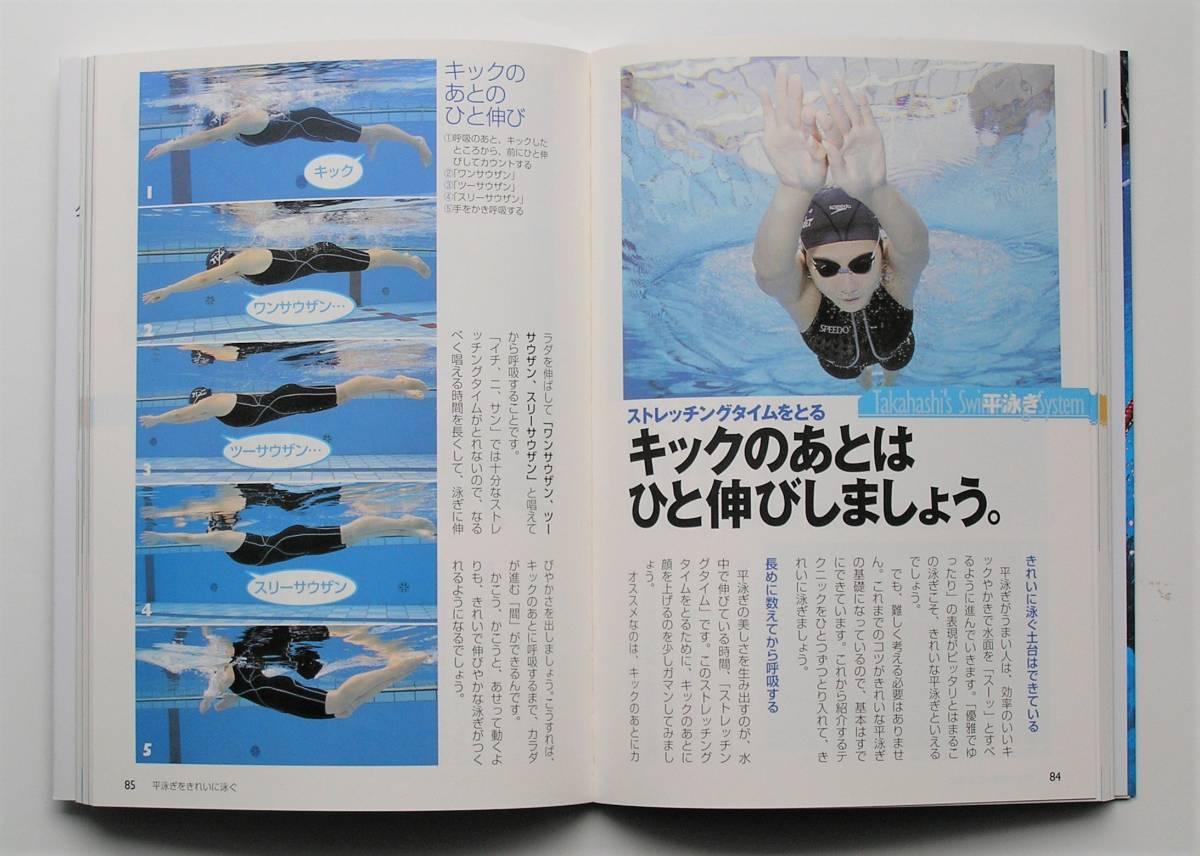 高橋 雄介著 「4泳法がきれいに泳げるようになる!」 高橋書店 2019年 6月 発行_画像3