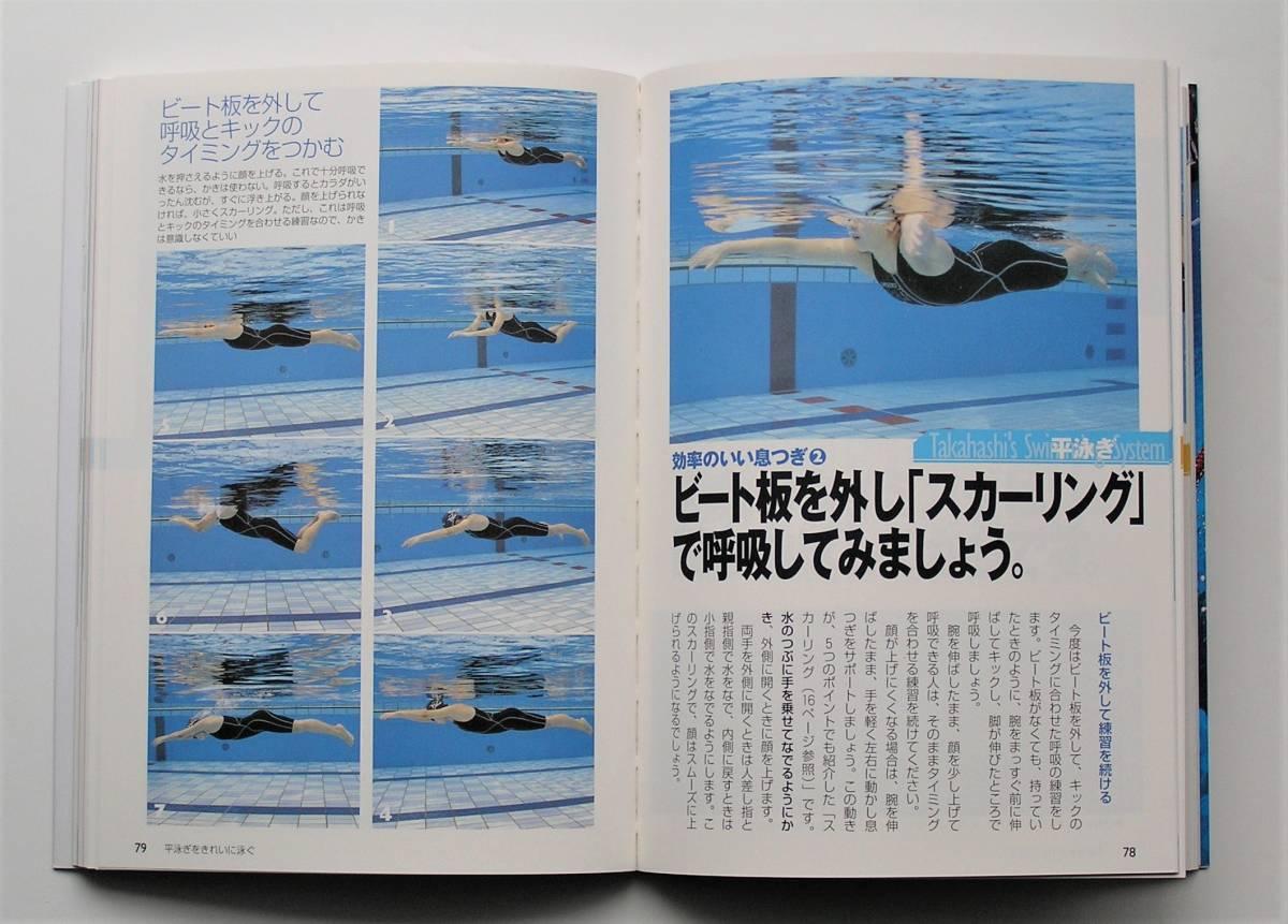 高橋 雄介著 「4泳法がきれいに泳げるようになる!」 高橋書店 2019年 6月 発行_画像4