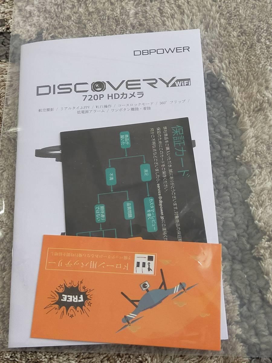 【新品・送料無料】DBPOWER ドローン 国内認証済み 日本語説明書付属 2.4GHz 4CH 6軸ジャイロ (U818A)