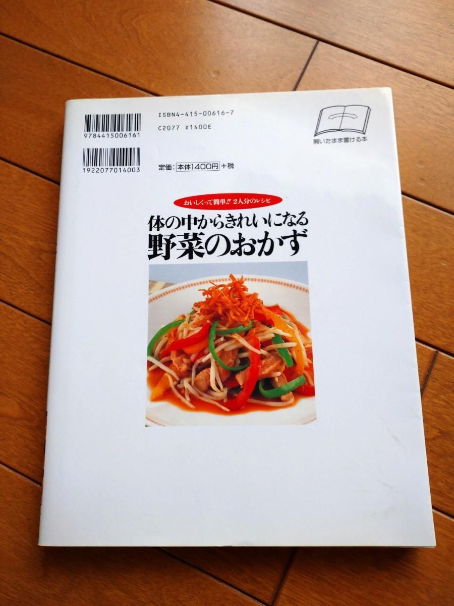 料理本/体の中からきれいになる野菜のおかず