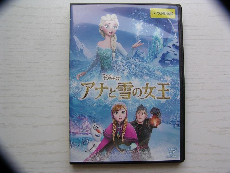 ★名作!アナと雪の女王・レンタル版DVD中古品・通常トールケース・2点以上落札で送料無料!_画像1