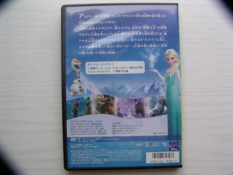 ★名作!アナと雪の女王・レンタル版DVD中古品・通常トールケース・2点以上落札で送料無料!_画像2