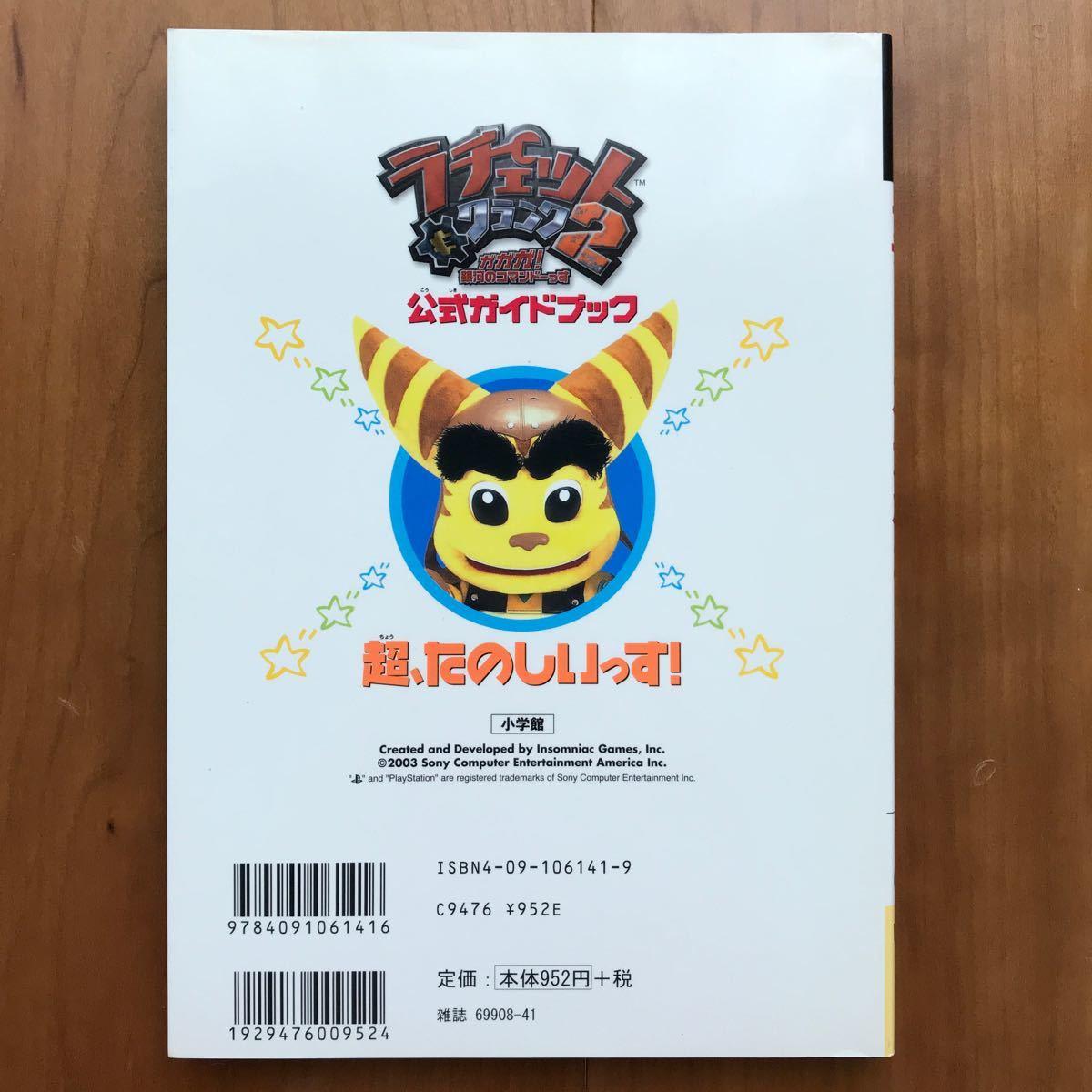 【PS2】公式ガイドブック〈ラチェット&クランク2〉ガガガ!銀河のコマンドーっす