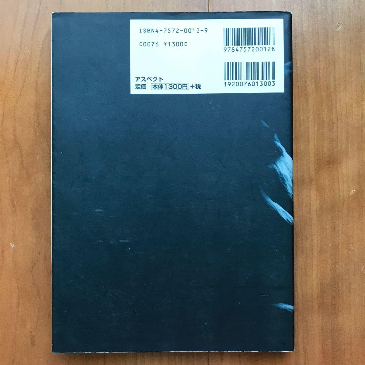 Official Guide Book【PS】公式ガイドブック〈バイオハザード2〉カプコン/スタジオベントスタッフ