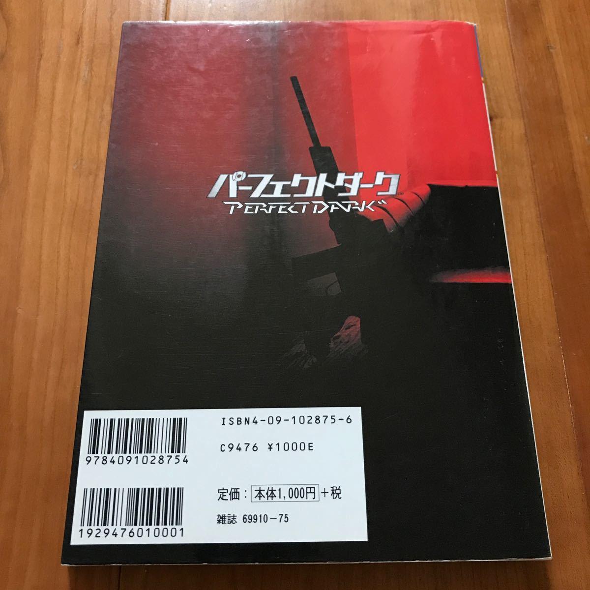 【N64】ゲーム攻略本〈パーフェクトダーク〉任天堂公式ガイドブック