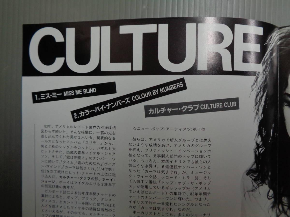 カルチャー・クラブCULTURE CLUB/ミス・ミーMISS ME BLIND★シングル_画像4