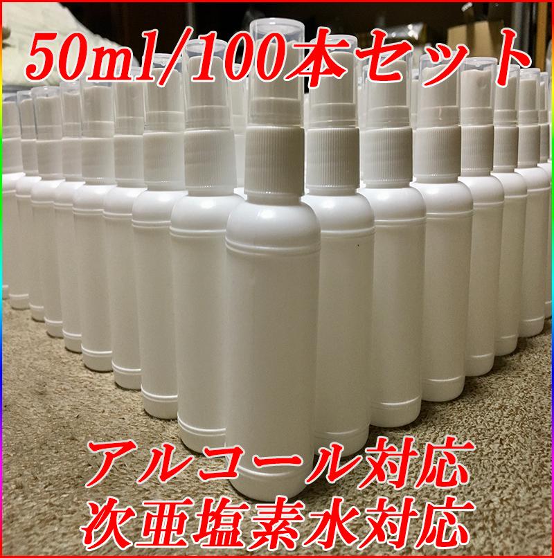 100本 50ml hdpe スプレー ボトル 除菌 消毒 殺菌 塩素 アルコール エタノール ハンド シャワ ボトル 容器 霧吹き ウイルス 手ピカ ミスト