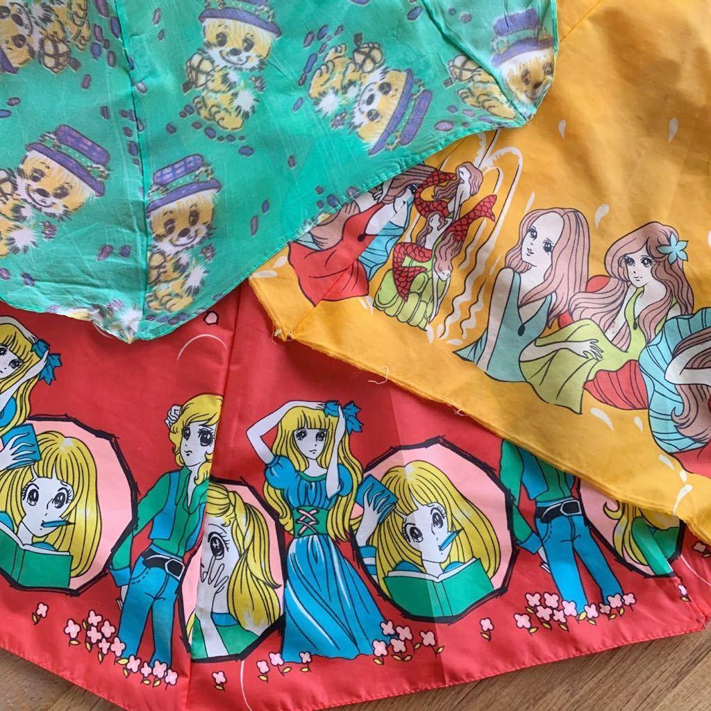 昭和レトロ 70年代 傘 生地 少女漫画 アニメ コミック ファンシー 雑貨 当時物 デッドストック ヴィンテージ リメイク ハンドメイド材料
