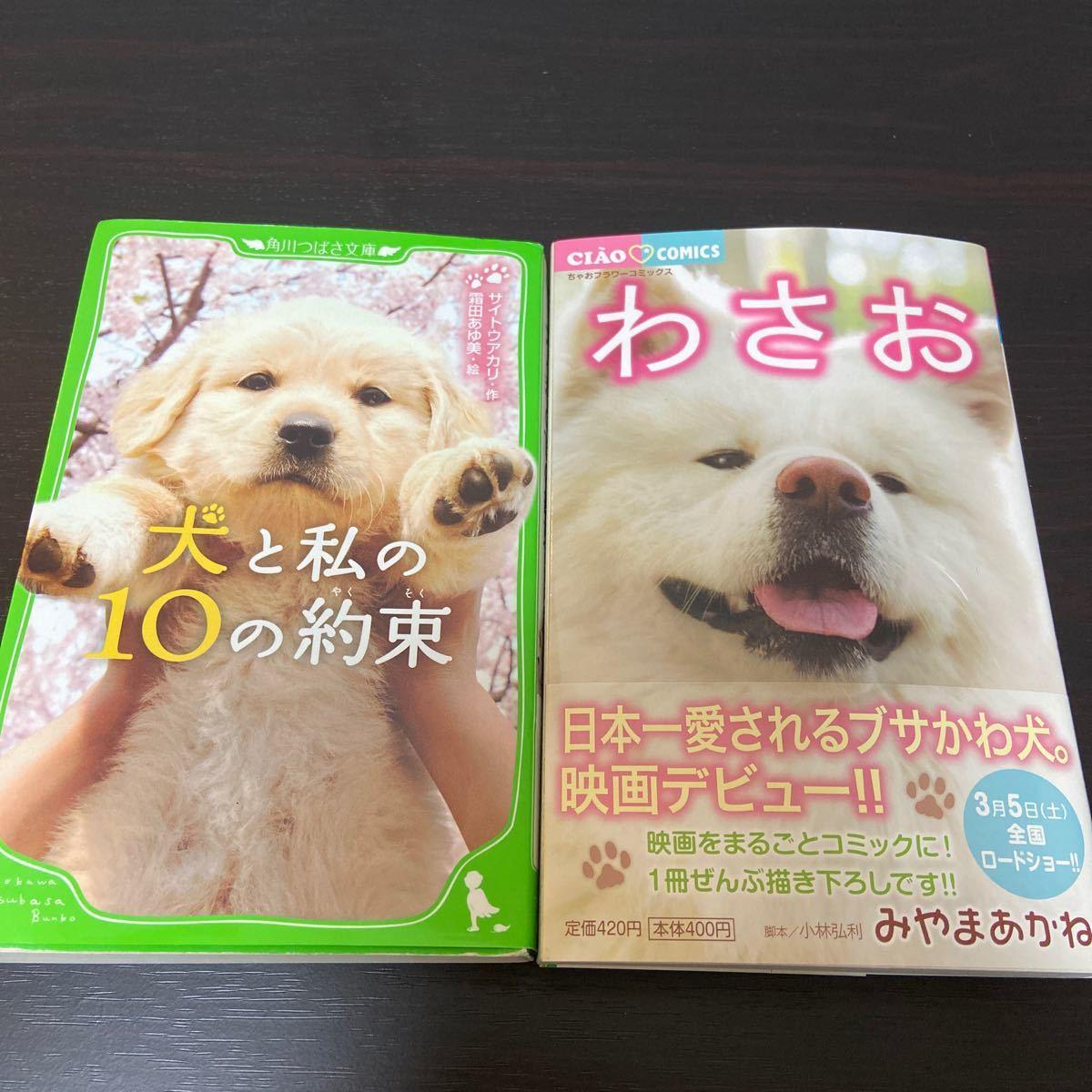 コミック『わさお』と文庫本『犬と私の10の約束』