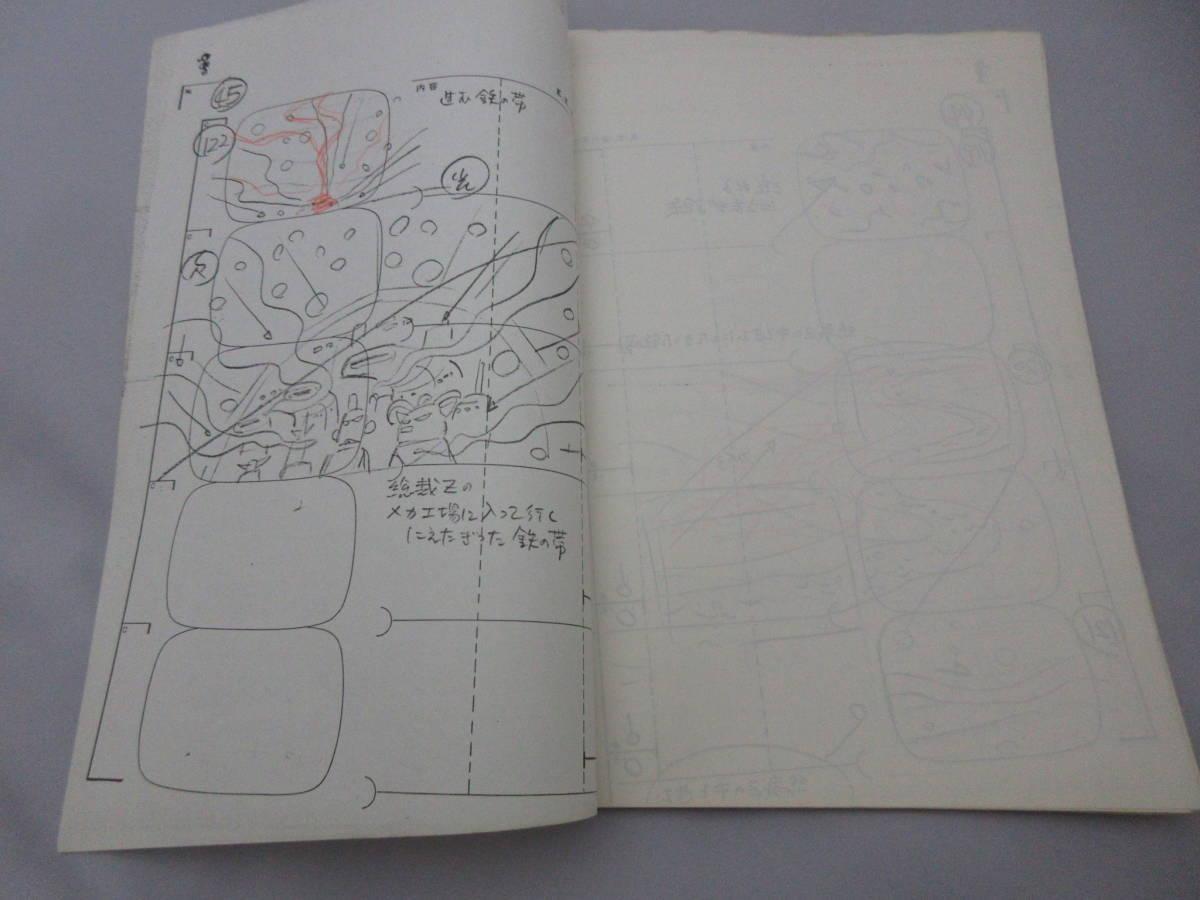 科学忍者隊ガッチャマンF 第12話 「マントル基地爆破指令 」 絵コンテ Aパート_画像6