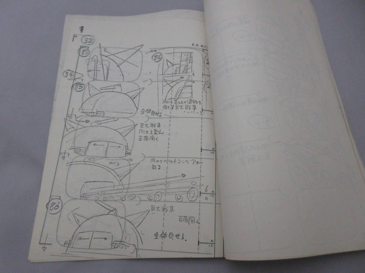 科学忍者隊ガッチャマンF 第12話 「マントル基地爆破指令 」 絵コンテ Aパート_画像5