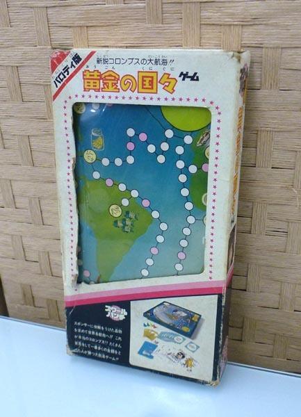 レア 当時物 旧タカラ 黄金の国々 スクールパンチ 28 パロディ版 ボードゲーム 昭和 レトロ 説明書なし 希少