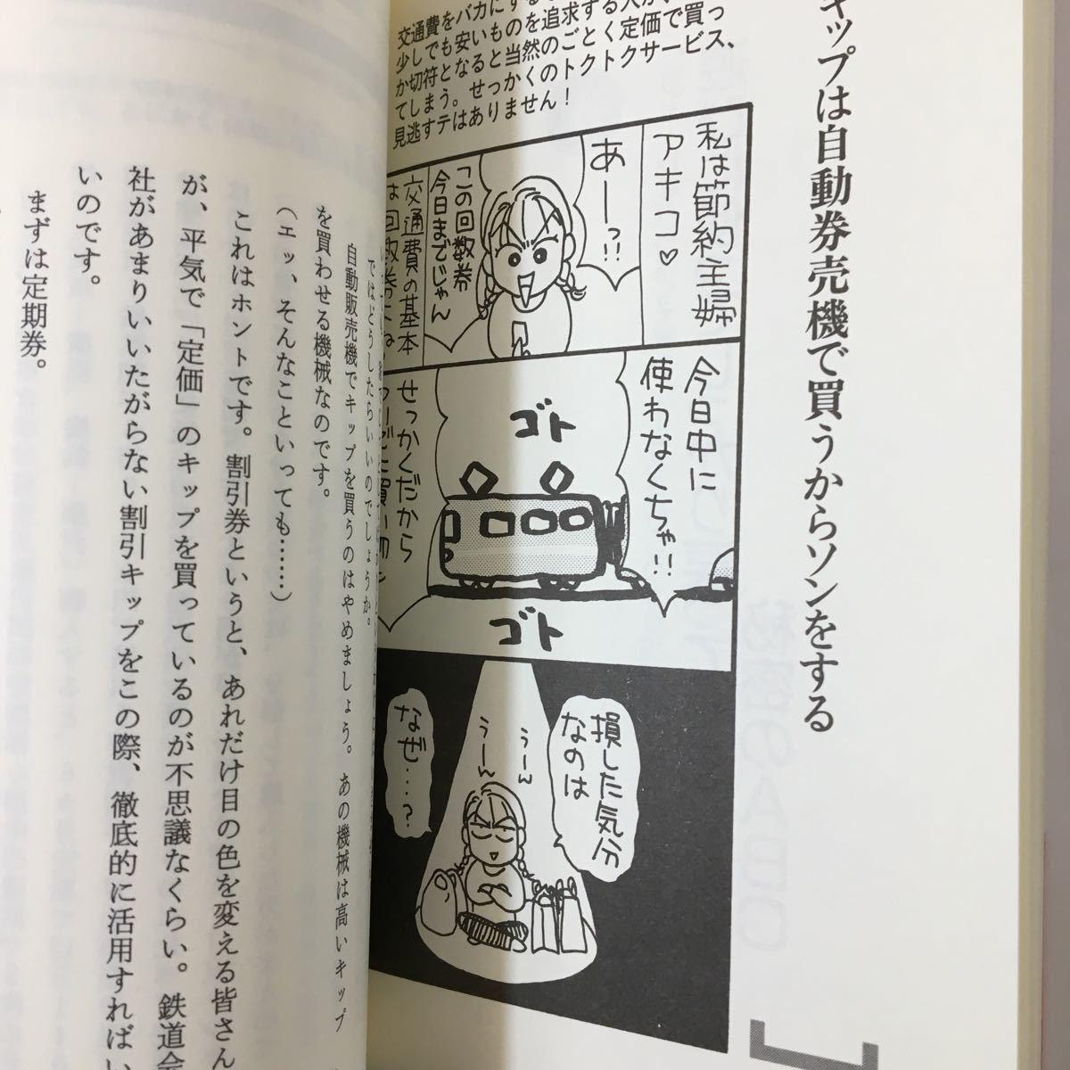 zaa-42 毎日お得なやりくり秘伝帳―安く、楽しく、家計を浮かす知恵とワザ  荻原 博子 (著)(SEISHUN SUPER BOOKS) 単行本 1996