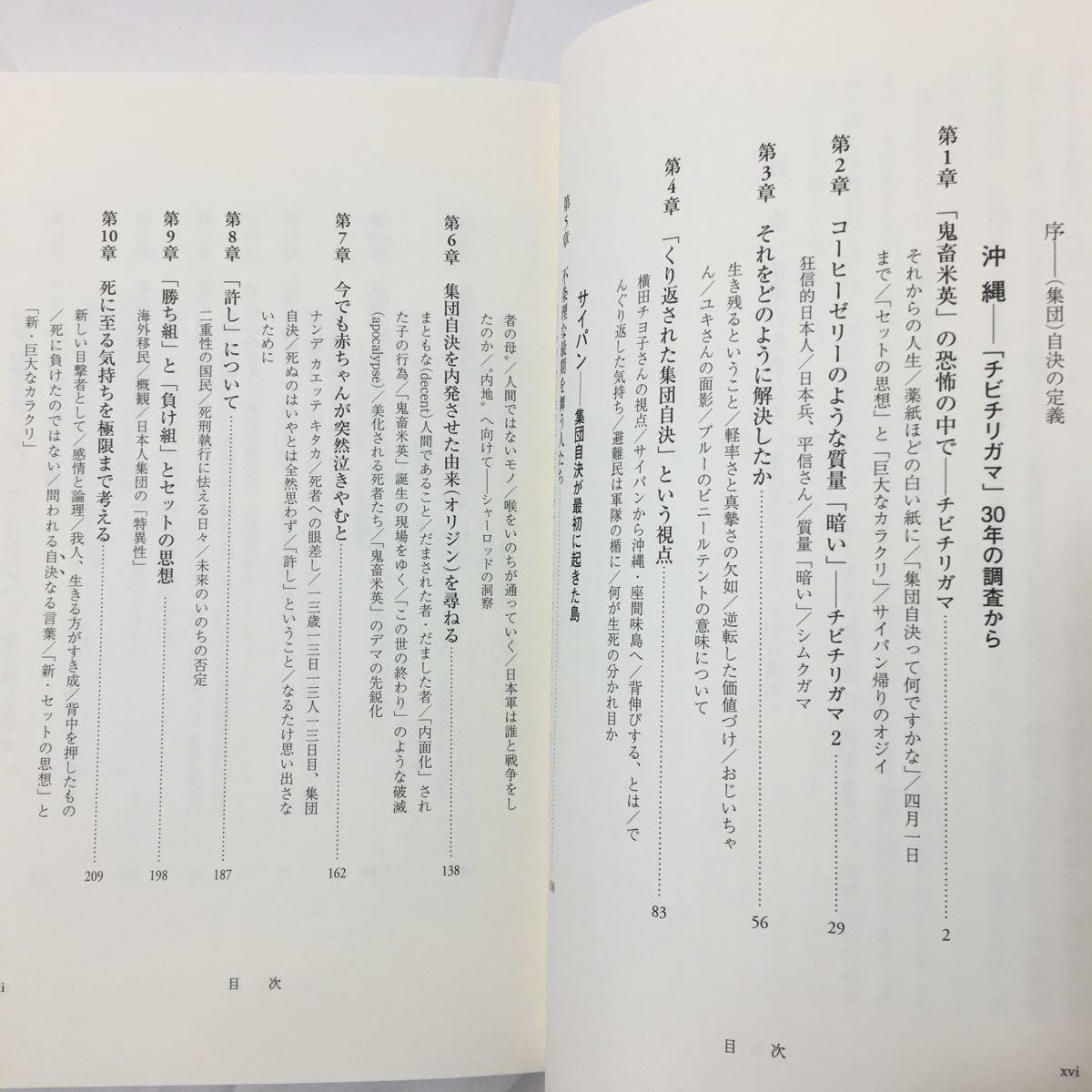zaa-10 非業の生者たち――集団自決 サイパンから満洲へ 下嶋 哲朗 (著) 単行本 2012/5/31