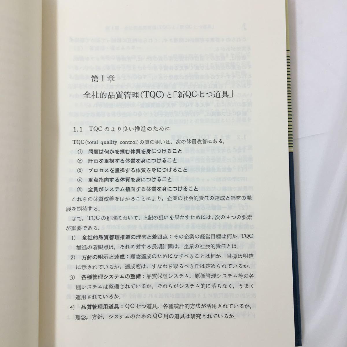 zaa-11 管理者スタッフの新QC七つ道具  日本科学技術連盟 (著) 単行本 1979/5/1_画像4