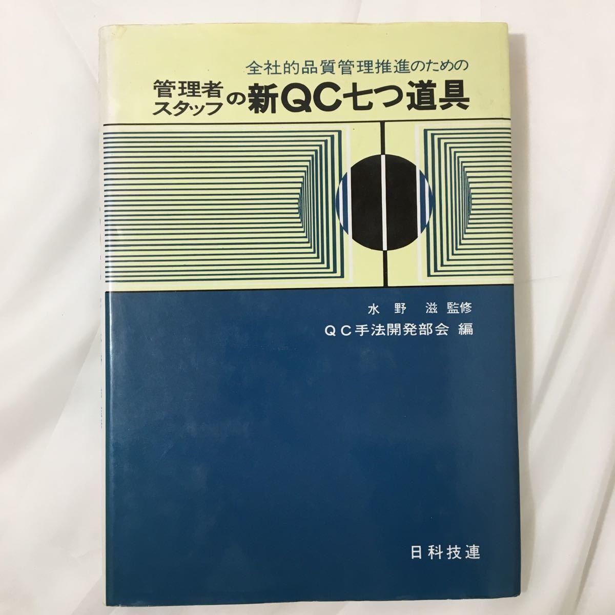 zaa-11 管理者スタッフの新QC七つ道具  日本科学技術連盟 (著) 単行本 1979/5/1_画像1