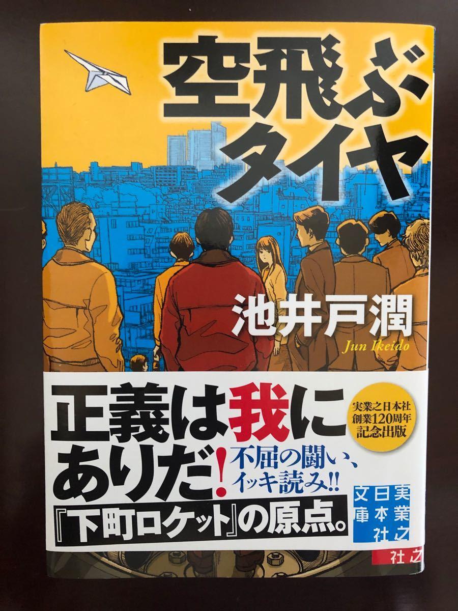 ドラマ化/半沢直樹/池井戸潤作品まとめ買い/お買い得!