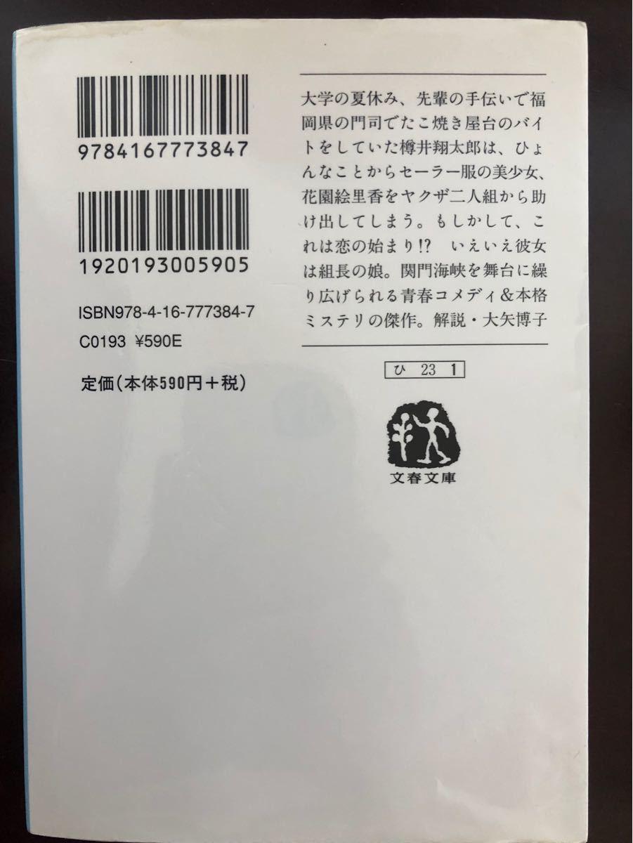 東川篤哉/もう誘拐なんてしない/文春文庫