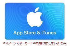 App Store & iTunes ギフトカード 3000円分(1000円×3枚)コード通知のみ