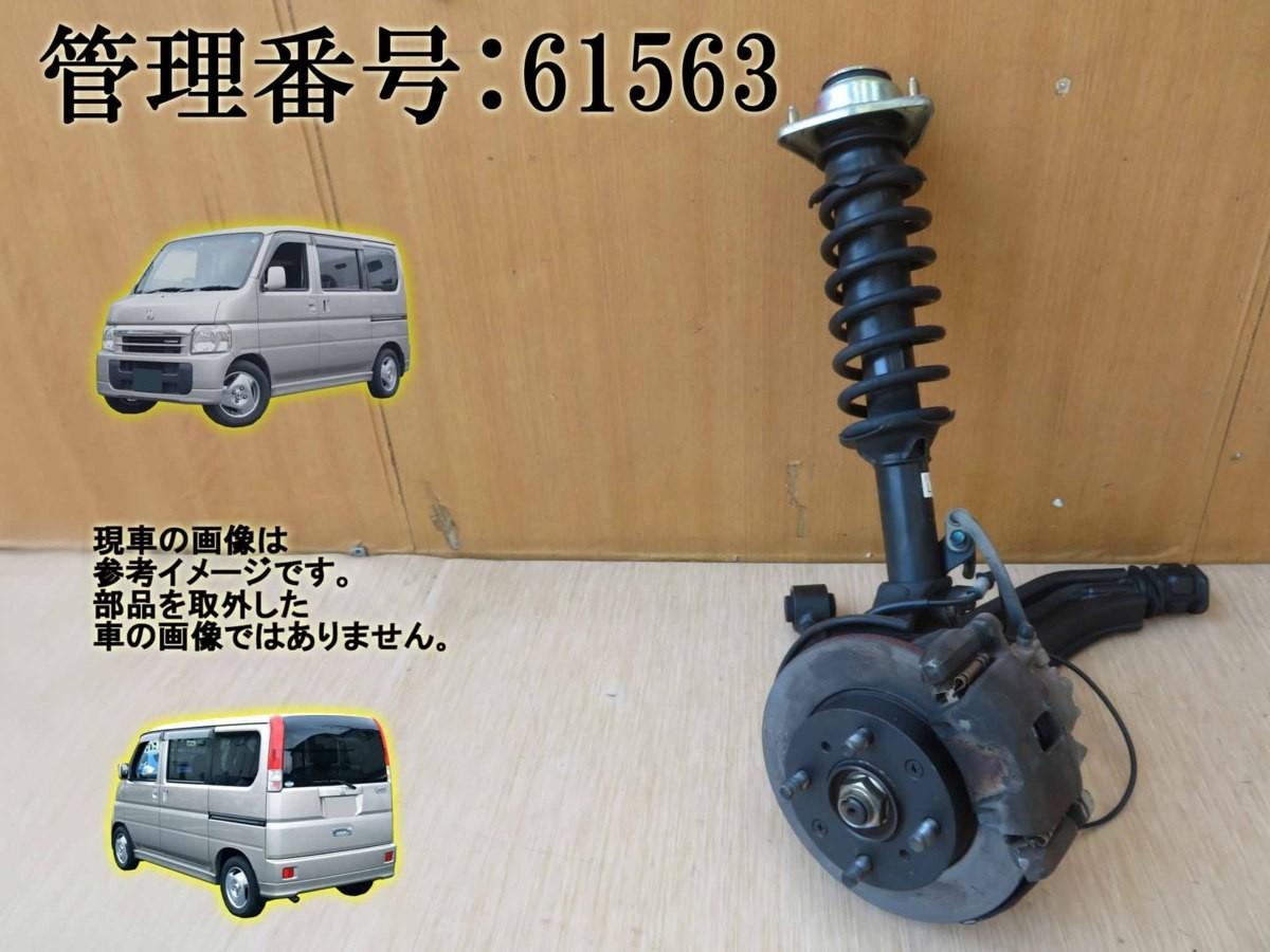 H11 バモス HM1 2WD 左フロント足回り/左F足周り(一式)_画像1