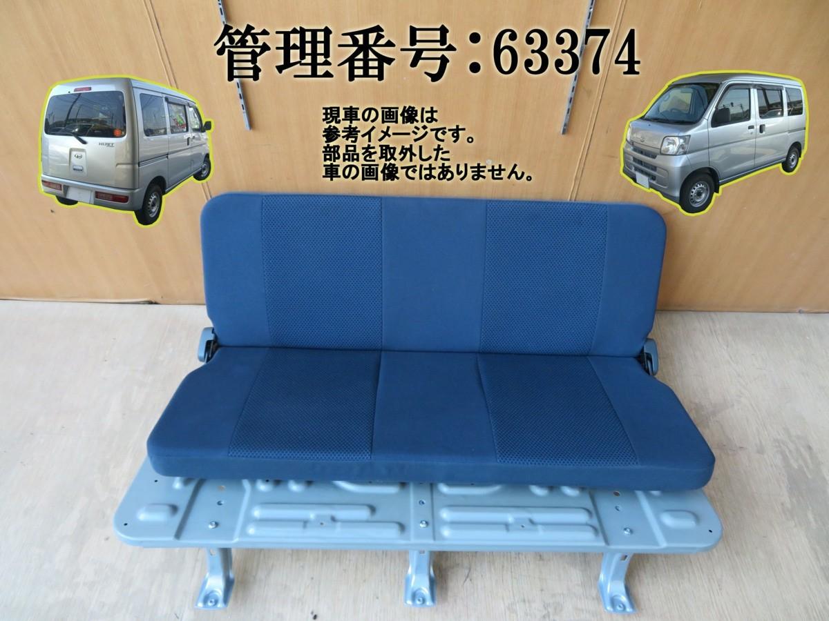 H27 ハイゼット S321V リアシート/Rシート_画像1