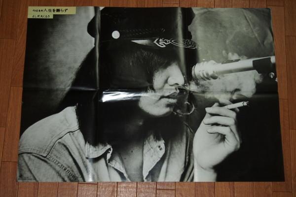 即決 7999円 A 吉田拓郎 LP 18枚 ポスター付 ボーナスEP付 格安セット_画像2