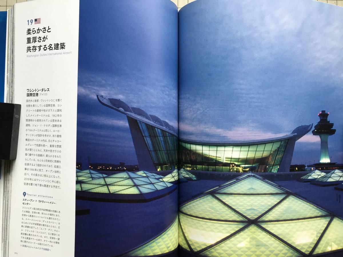 『世界で一番美しい空港』山田知子・宮田文郎 エクスナレッジ 2014年※中東・アフリカ・アジア・北米・欧州 ドバイ・深・オスロ 他 05618_画像7