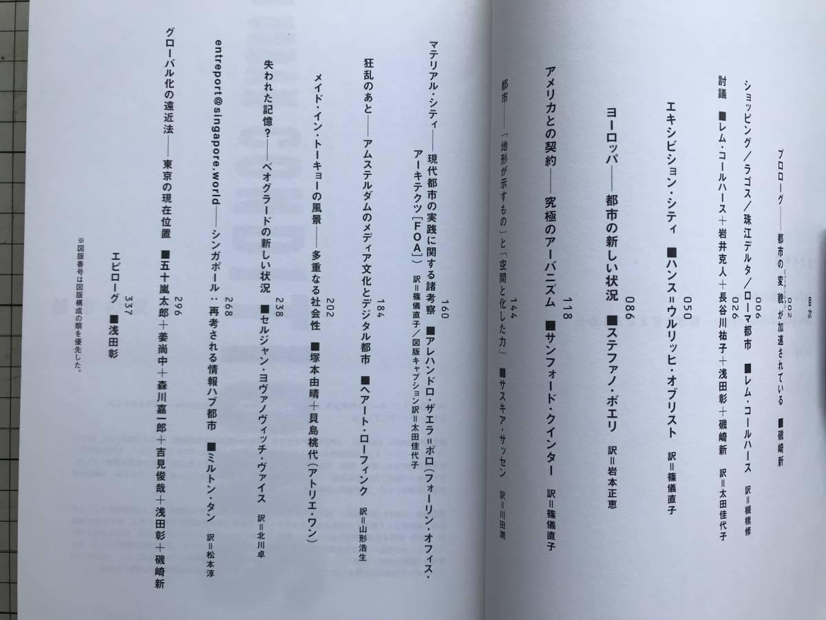 『都市の変異』編者 TNプローブ 編集太田佳代子・伊藤留美子 浅田彰・磯崎新・貝島桃代・五十嵐太郎・吉見俊哉 他 NTT出版 2002年刊 05619_画像3