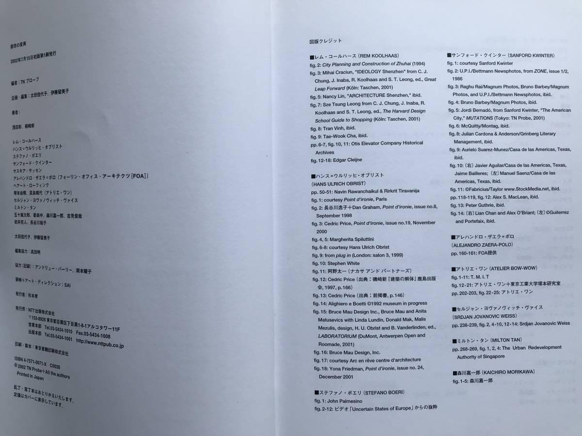 『都市の変異』編者 TNプローブ 編集太田佳代子・伊藤留美子 浅田彰・磯崎新・貝島桃代・五十嵐太郎・吉見俊哉 他 NTT出版 2002年刊 05619_画像10
